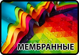 Мембраны